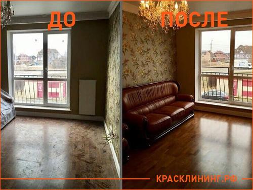 Результат уборки гостинной в частном доме