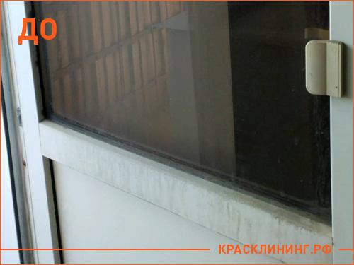 Начало мытья балконной двери с окном