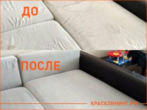 Химчистка белого дивана ДО и ПОСЛЕ, фото результата