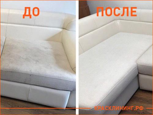 Результат чистки белого дивана от грязи и пятен