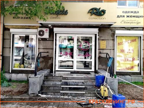 Результат мойки витрины магазина одежды