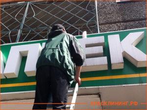 Мойка вывески аптека на фасаде здания